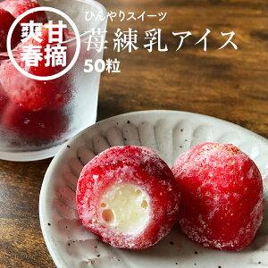 かわいい 苺 練乳 ホワイトチョコレート アイス 50粒 アイスクリーム スイーツ 冷凍 洋菓子 春摘み苺アイス 合わせ買い ポイント消化 買い回り