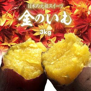 新商品 国産 有機栽培 焼き芋 極上 アイス さつまいも 金のいも 3kg 最高熟成 糖度40〜70度 宮崎県 簡単 時短調理 冷凍焼き芋 完熟 焼き芋 スイーツ クール