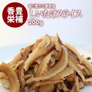 クーポンで19%OFF! 【送料無料】香り豊かな高品質 しいたけ 干し 乾燥 椎茸 スライス (200g)