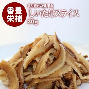 クーポンで19%OFF! 香り豊かな高品質 しいたけ 干し 乾燥 椎茸 スライス (30g)