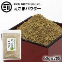 【送料無料】 国内加工 えごまパウダー 2袋 240g 必須脂肪酸 α-リノレン酸 ポイント消化