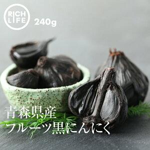 【送料無料】 青森産 熟成 発酵 匠の 黒にんにく 240g(80g×3) 青森県産 にんにく 100%使用 した 黒ニンニク 国産 ポイント消化