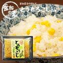 送料無料 北海道十勝産 とうもろこし ごはんの素 二合用×2個 贈り物 プレゼント 北海道 北海道野菜 まぜるだけ 炊き…