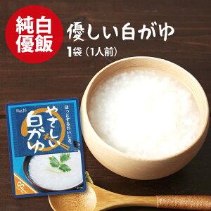 【送料無料】国産 優しい おかゆ 無添加 お粥 1袋(250g) レトルト 白がゆ 天日塩 使用 ポイント消化