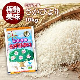 無洗米 プロが選ぶ厳選 一等米 米 食味ランク 特A さがびより 10kg 精米 佐賀県産