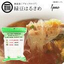 【送料無料】 緑豆はるさめ (1袋3ブロック入(1ブロック35g) )x 1袋 春雨 ヌードル 無添加 澱粉 でんぷん えんどう豆 …