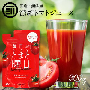 【送料無料】毎日がとまと曜日 濃縮トマトジュース トマト約3個分 150g×6袋 100% 秋田県産 なつのしゅん 食品添加物 完全無添加 純粋濃厚 とまと リコピン 健康 ダイエット 美肌 ストレート