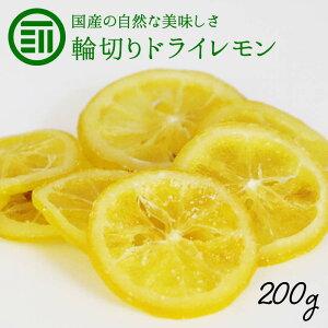 【送料無料】 国産 輪切り ドライ レモン 200g ドライフルーツ れもん 檸檬 レモンピール ビタミンC クエン酸 食物線維 レモンティー 紅茶 果物 フルーツ おやつ お徳用 家庭用 業務用 買い回