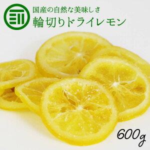 【送料無料】 国産 輪切り ドライ レモン 600g ドライフルーツ れもん 檸檬 レモンピール ビタミンC クエン酸 食物線維 レモンティー 紅茶 果物 フルーツ おやつ お徳用 家庭用 業務用 買い回