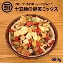 スペシャルミックス(ドライフルーツ シード ナッツ) 600g ミックスフルーツ フルーツミックス 15種類の健美ミックス …