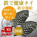 鉄 健康 鯛 2個セット 調理器具 お 料理 鉄分補給 に! 国産 ・ 日本製