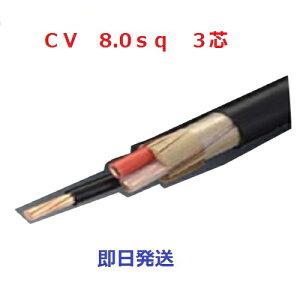 即日発送 50m CV8x3 CVケーブル CV 8sq×3芯 (8mm 3c) 電線 住電日立電線 フジクラ