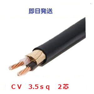 50mにて CVケーブル CV 3.5sq×2芯 (3.5mm 2c) 住電日立電線 フジクラ 即日発送
