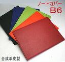 B6 ノートカバー(手帳カバー・ブックカバー)合皮製