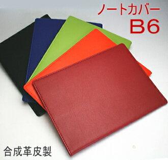 B6筆記本覆蓋物(筆記本覆蓋物·書皮)合皮製造
