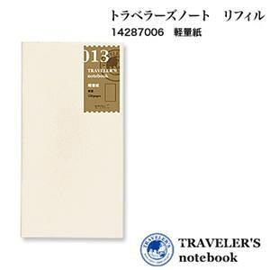 トラベラーズノート リフィル 軽量紙 013/TRAVELER'S Notebook