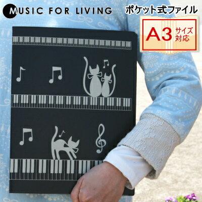 ポケット式ファイル A4、A3サイズ対応 楽譜ファイル ネコと鍵盤