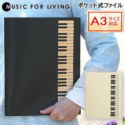 ポケット式ファイル A4、A3サイズ対応 楽譜ファイル ピアノ鍵盤