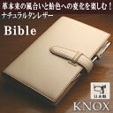 KNOX ノックス ナチュラルタンレザー システム手帳 バイブルサイズ