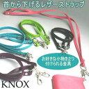 KNOX ノックス ストラップスタイル ネックストラップ2 (携帯ネックストラップ 革製)
