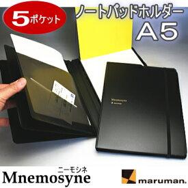 ニーモシネ ノートパッド 専用ホルダーA5 (ノートパッド、レポートパッド)