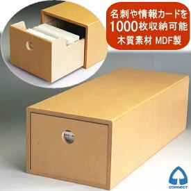 名刺収納ボックス 木質素材 (名刺整理箱 カードボックス)