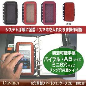システム手帳 リフィル 6穴革製スマートフォンケースS