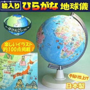 絵入りひらがな地球儀 学習地球儀