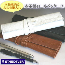 STAEDTLER  ステッドラー レザーペンケース 革製筆入れ