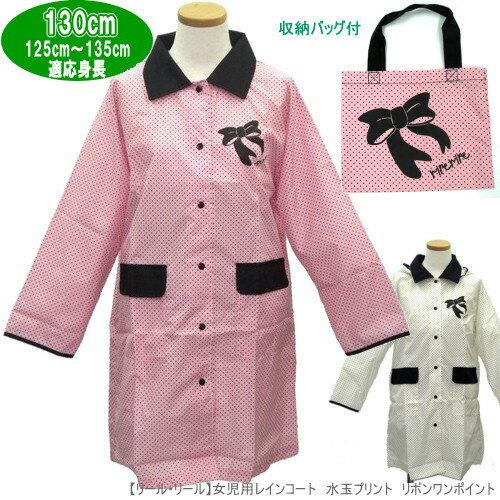 かわいいレインコート 子供 女児用 水玉プリント&リボン 130cm