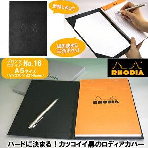 RHODIA ロディア ハードカバー No.16専用 A5サイズ