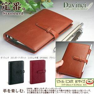 ダ・ヴィンチ システム手帳 ミニ6穴 本革製