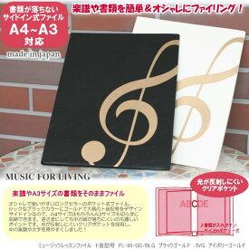 ポケット式ファイル(クリアファイル) A4、A3サイズ対応 楽譜ファイル ト音記号