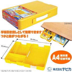 ぱっちんお道具箱 黄色 (再生プラスチック製 学校引き出し A4サイズ対応)