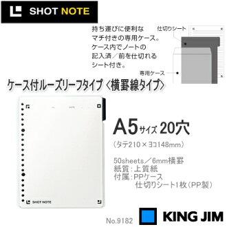 A5 大小 20 孔射型活页笔记本外壳