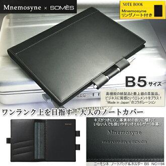有丸萬SOMÉS SADDLE協作書皮革製造筆記本覆蓋物B5環筆記本的nimoshine