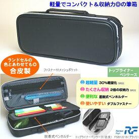 小学生に人気の筆箱 無地 合皮 黒 ペンケース