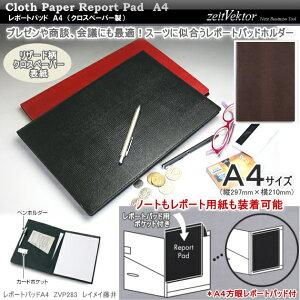 ノートパッド A4サイズ (レポートパッドホルダー、ノートカバーA4)