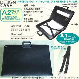 図面バッグ A2ワイド A1対応 図面ケース