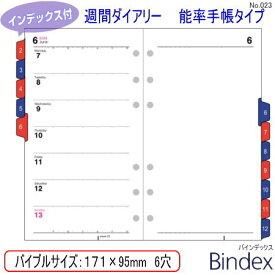 システム手帳リフィル2020年 バイブルサイズ 週間ダイアリー4 バインデックス023