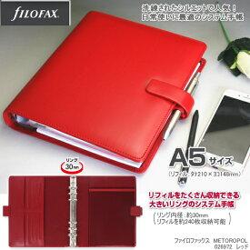ファイロファックス システム手帳 A5 赤 合皮製