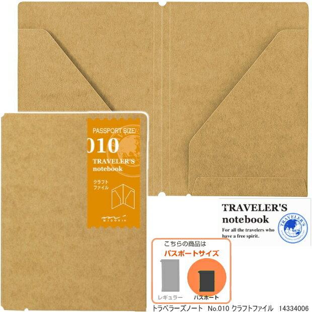 トラベラーズノート リフィル パスポートサイズ クラフトファイル 010
