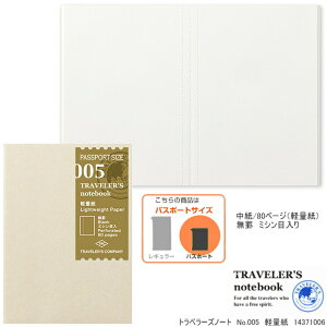 トラベラーズノート リフィル パスポートサイズ 軽量紙 005