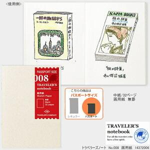 トラベラーズノート リフィル パスポートサイズ 画用紙 008