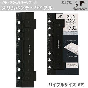 バイブルサイズ システム手帳リフィル スリムパンチ ノックス
