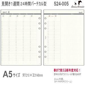 システム手帳 リフィル 2021年 A5サイズ 見開き1週間バーチカル ノックス 524-005
