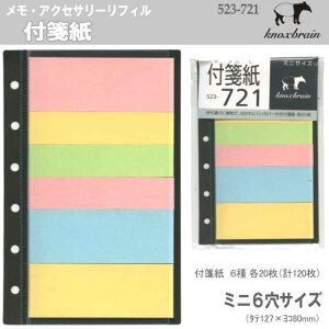 付箋紙 ミニ6穴サイズ システム手帳リフィル ノックス