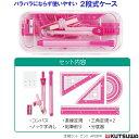 定規セット コンパス付き ピンク