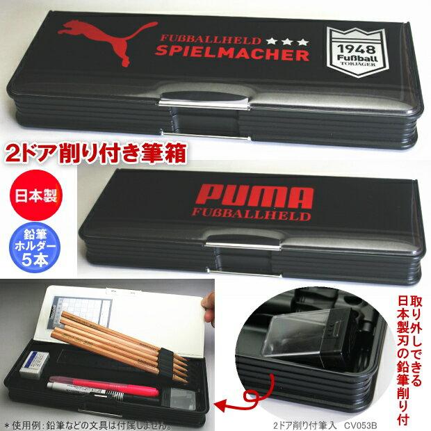 男の子に人気の筆箱 プーマ 両面鉛筆削り付
