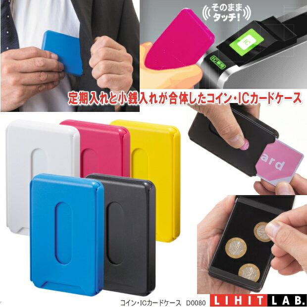 定期入れ付小銭入れ コイン・ICカードケース